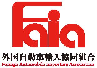 外国自動車輸入協同組合|FAIA