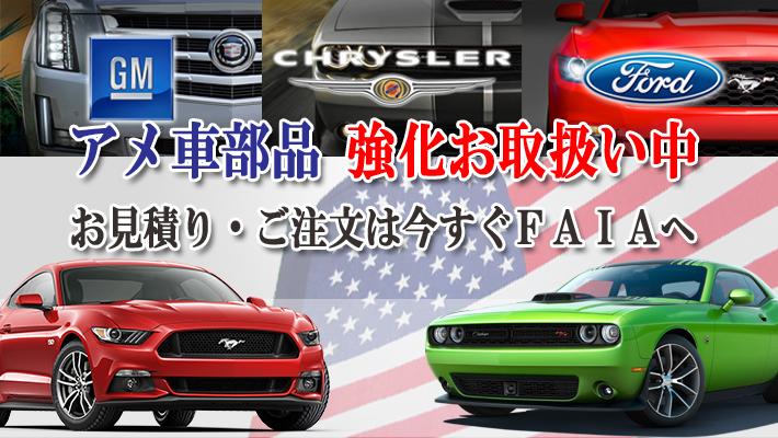 americanparts710-400